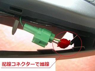 配線コネクタターで結線する