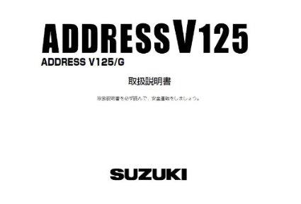 アドレスV125 スペック一覧表