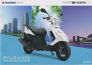 アドレスV125S カタログ