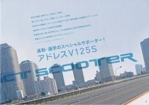 v125s_catalog3