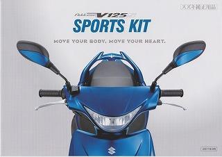アドレスV125S スポーツキット カタログ