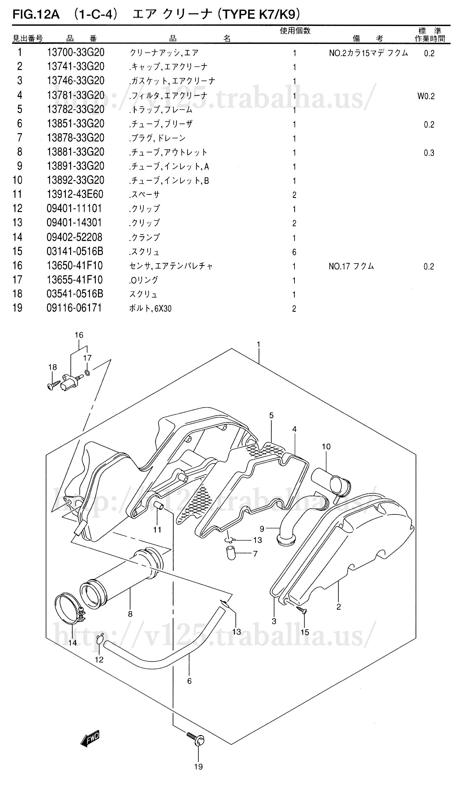 FIG.12A(1-C-4)エアクリーナ(TYPE K7/K9)