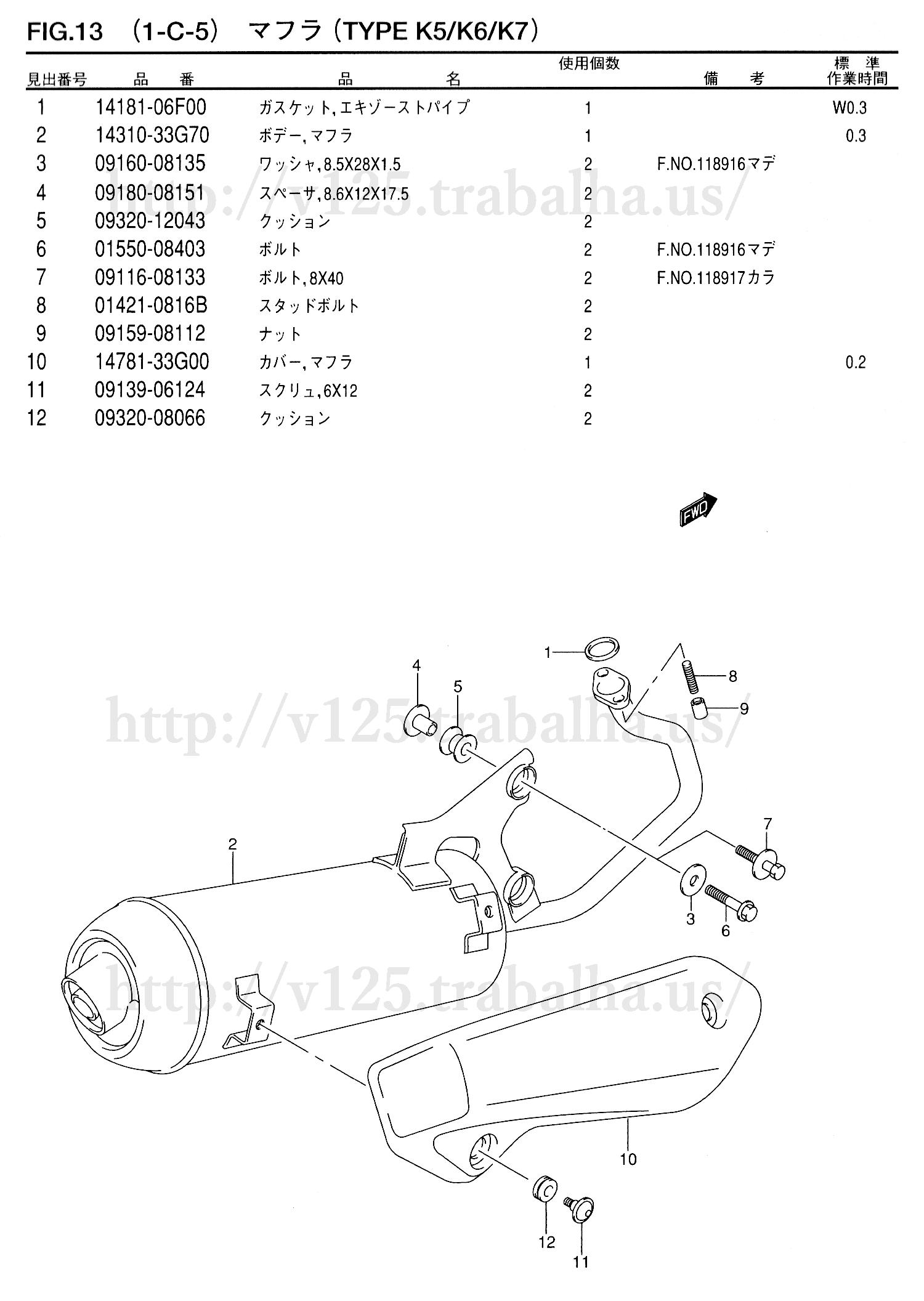 FIG.13(1-C-5)マフラ(TYPE K5/K6/K7)