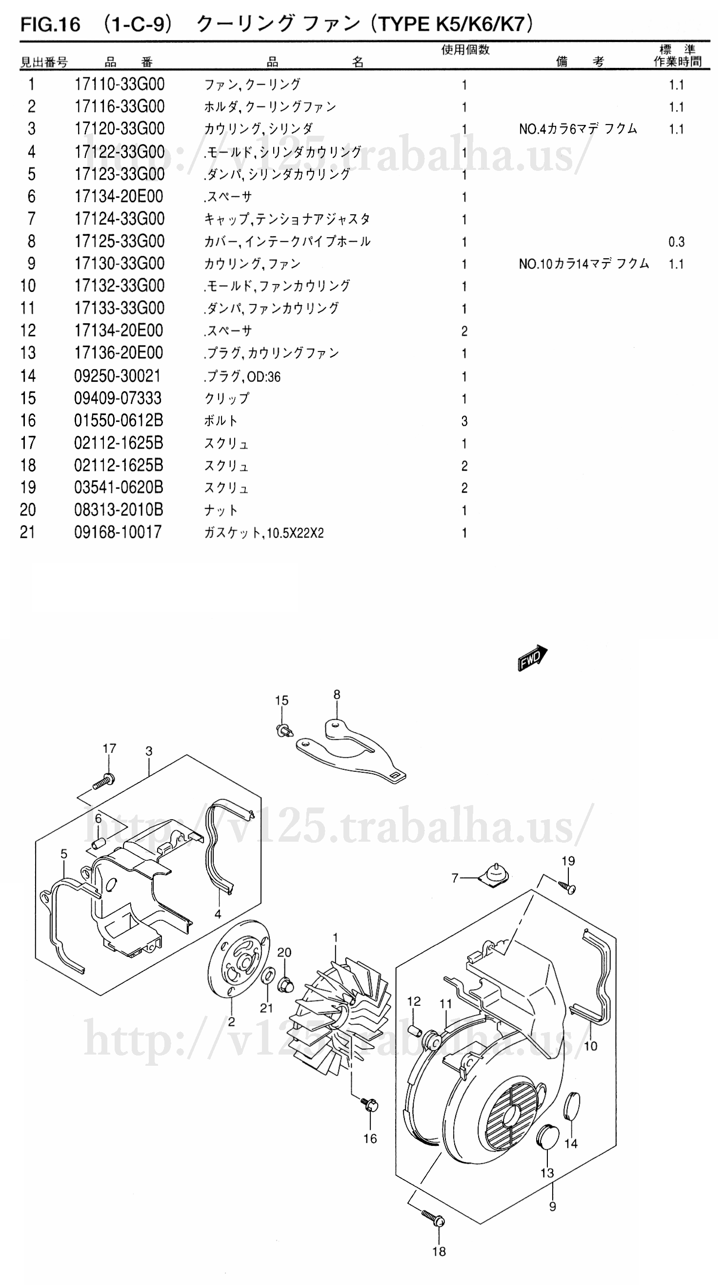 FIG.16(1-C-9)クーリングファン(TYPE K5/K6/K7)