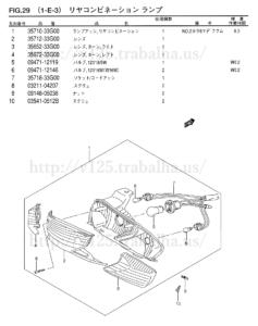 FIG.29(1-E-3) リヤコンビネーション ランプ