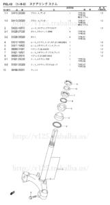 FIG.49(1-H-9) ステアリングステム