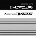 アドレスV125 サービスマニュアル