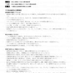 1-2【概要】整備作業上の注意事項1