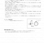 1-3【概要】整備作業上の注意事項2