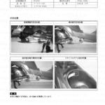 1-7【概要】車名および番号打刻位置
