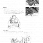 2-14【解説】排気装置/冷却装置