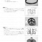 2-16【解説】動力伝達装置2