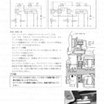 2-21【解説】始動装置1