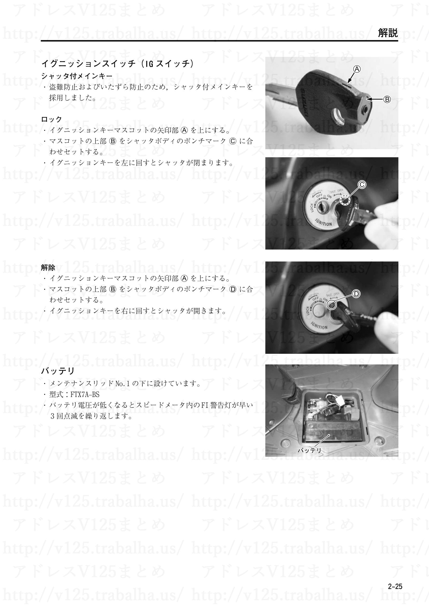2-25【解説】イグニッションスイッチ