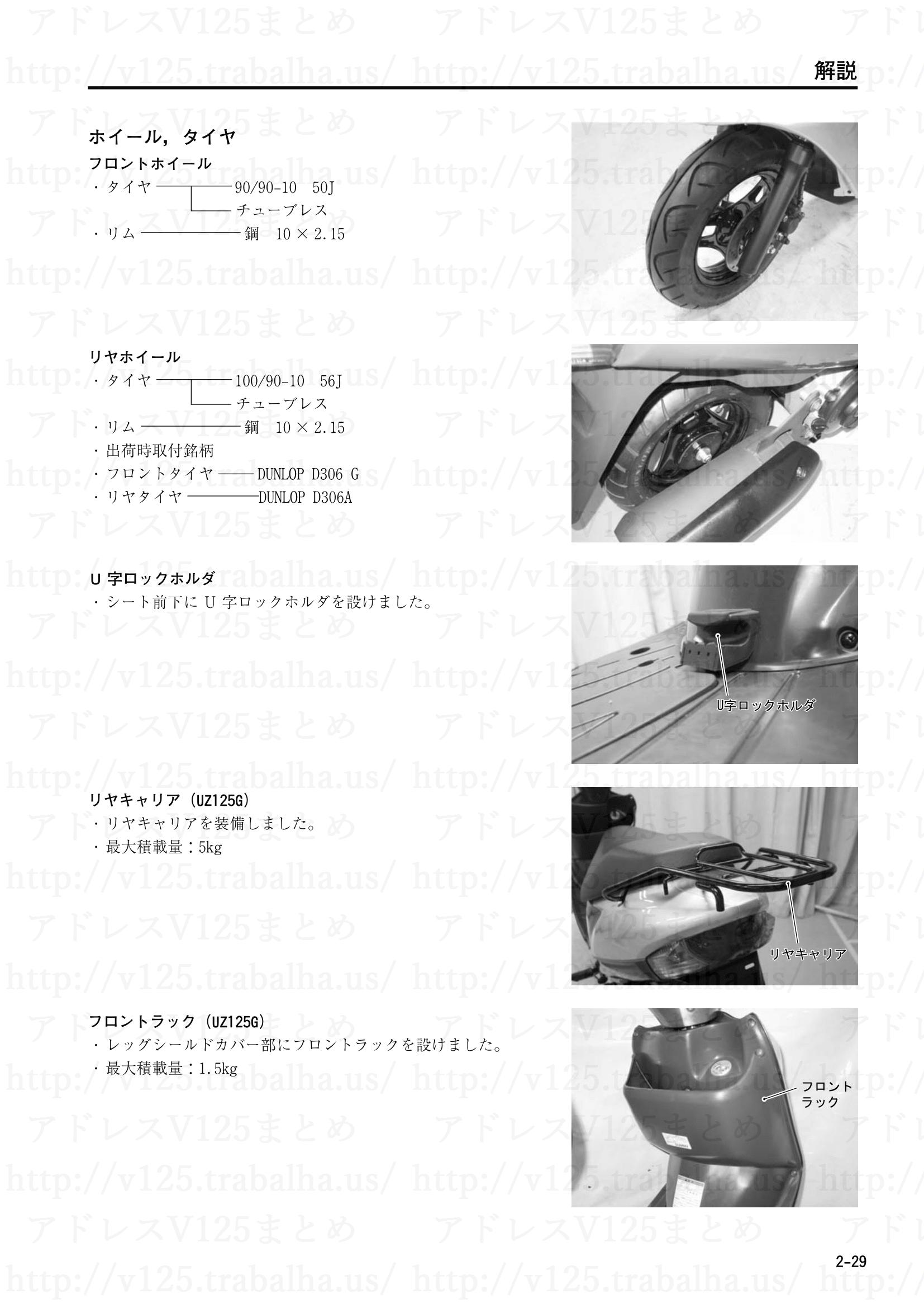 2-29【解説】ホイール,タイヤ