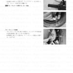 3-10【点検調整】制動装置4