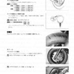 3-11【点検調整】走行装置1