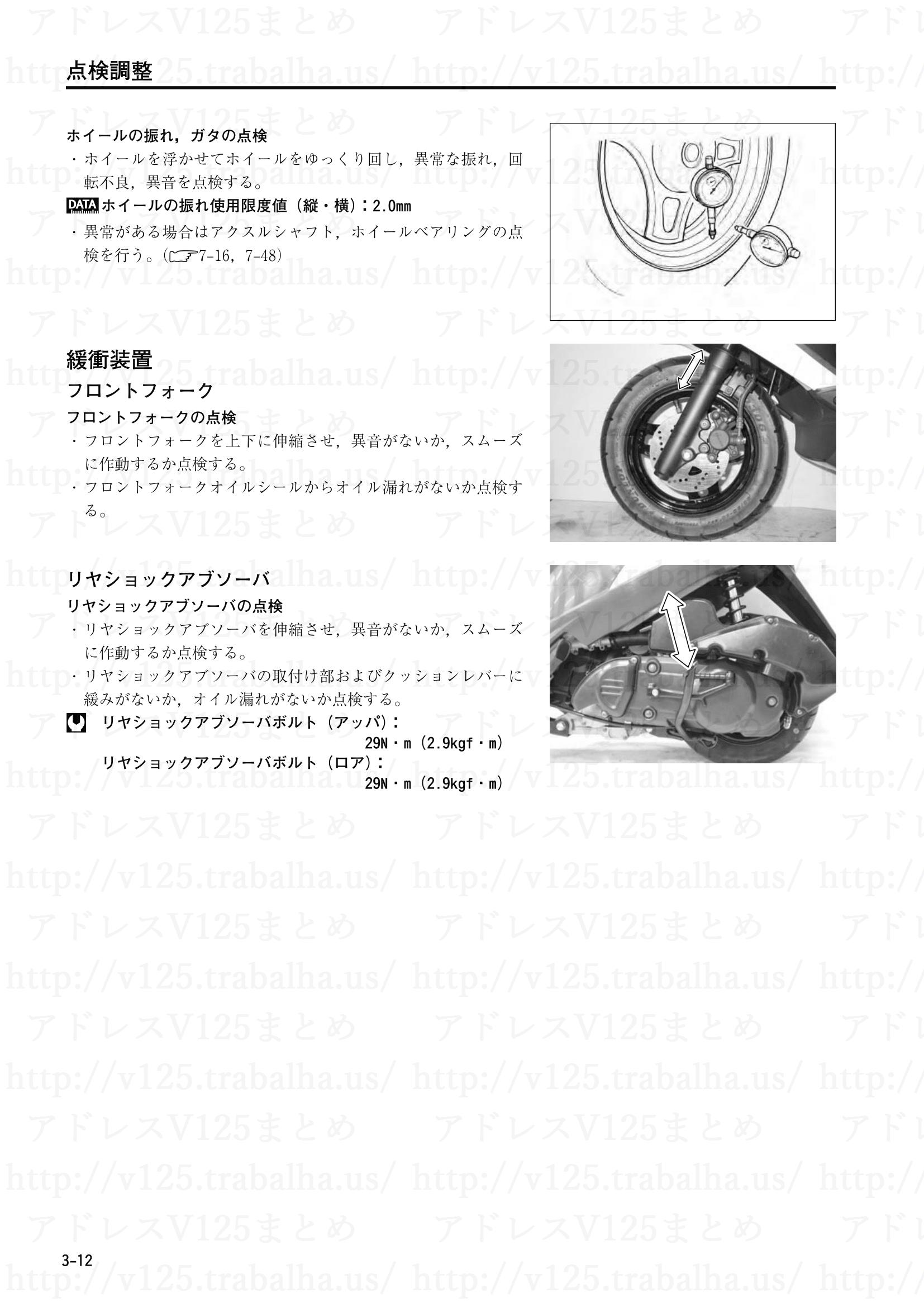 3-12【点検調整】走行装置2
