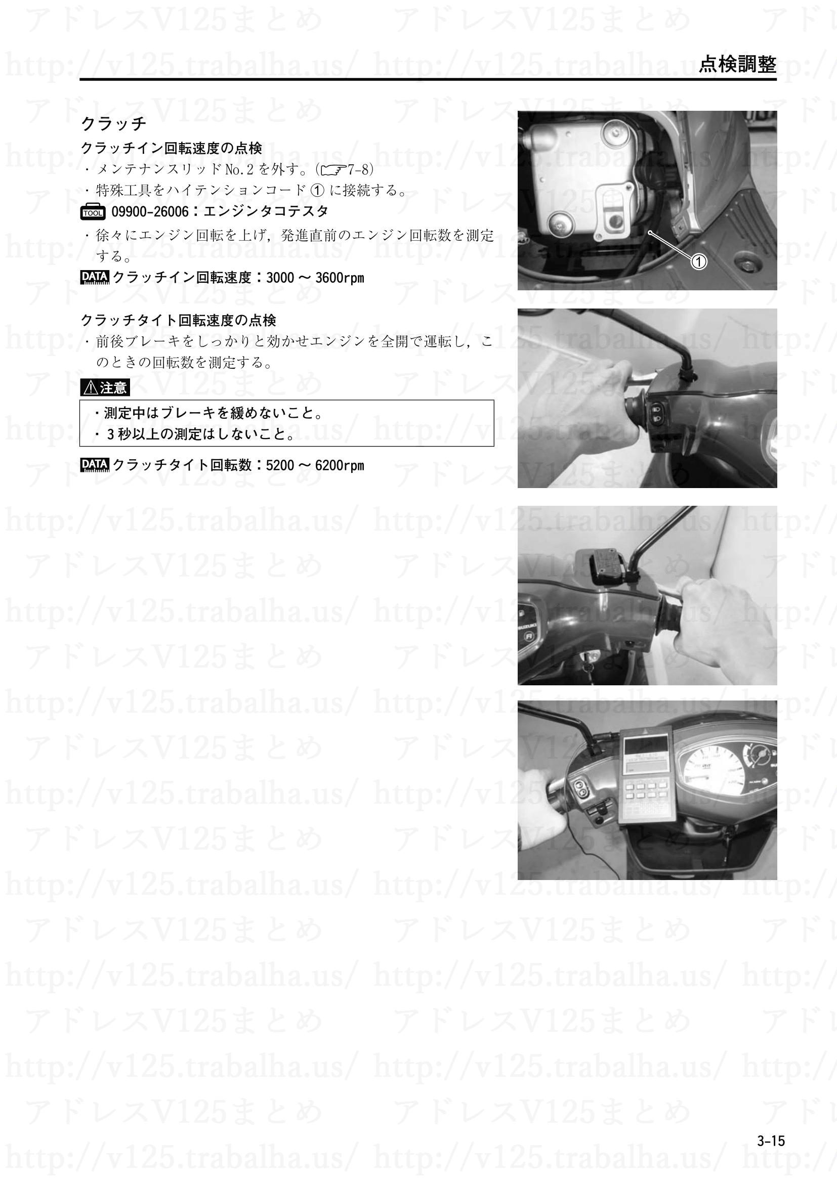 3-15【点検調整】動力伝達装置3