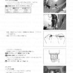 3-16【点検調整】電機装置1