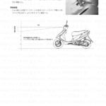 3-17【点検調整】電機装置2