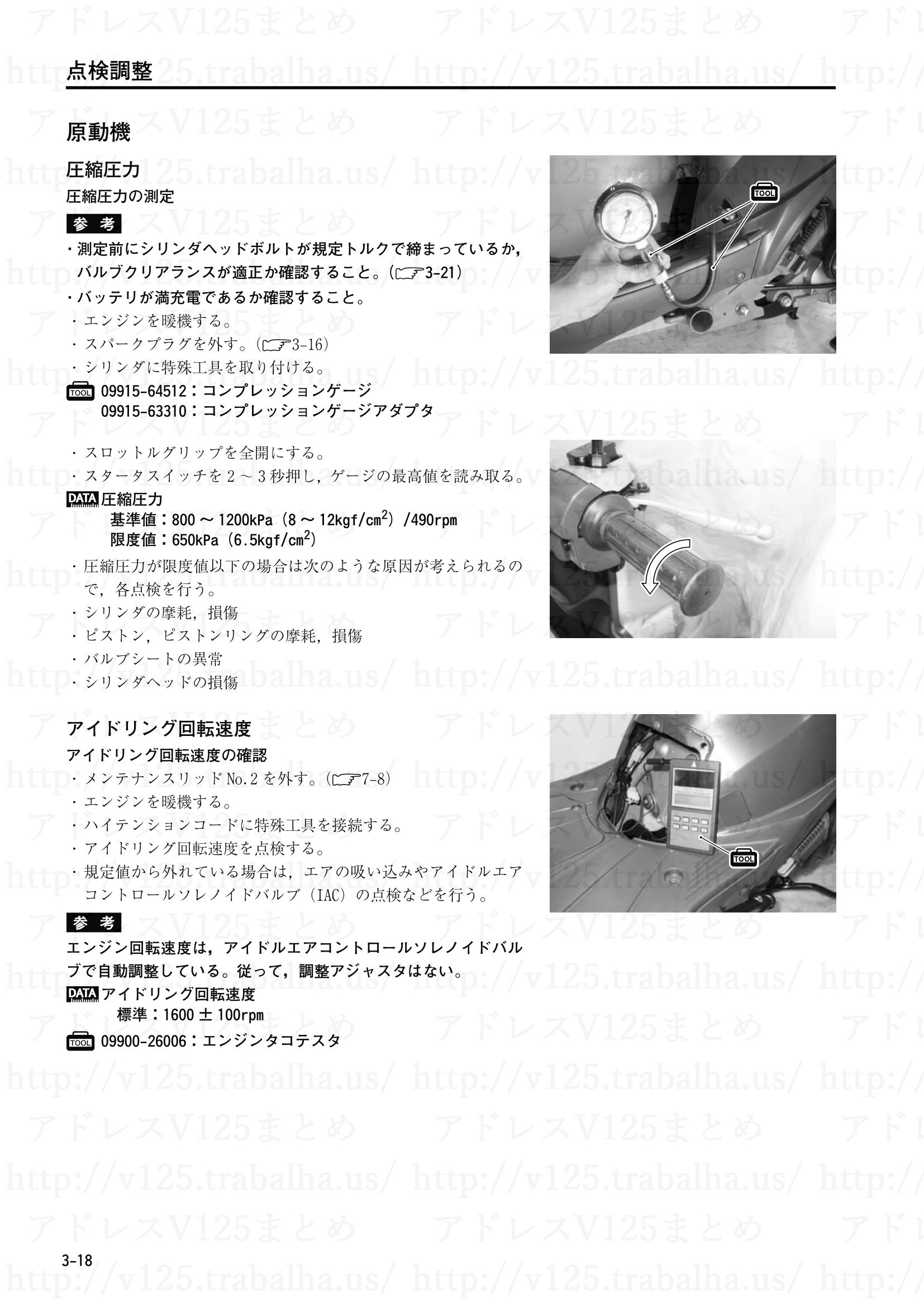 3-18【点検調整】原動機1