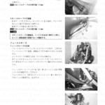 3-19【点検調整】原動機2