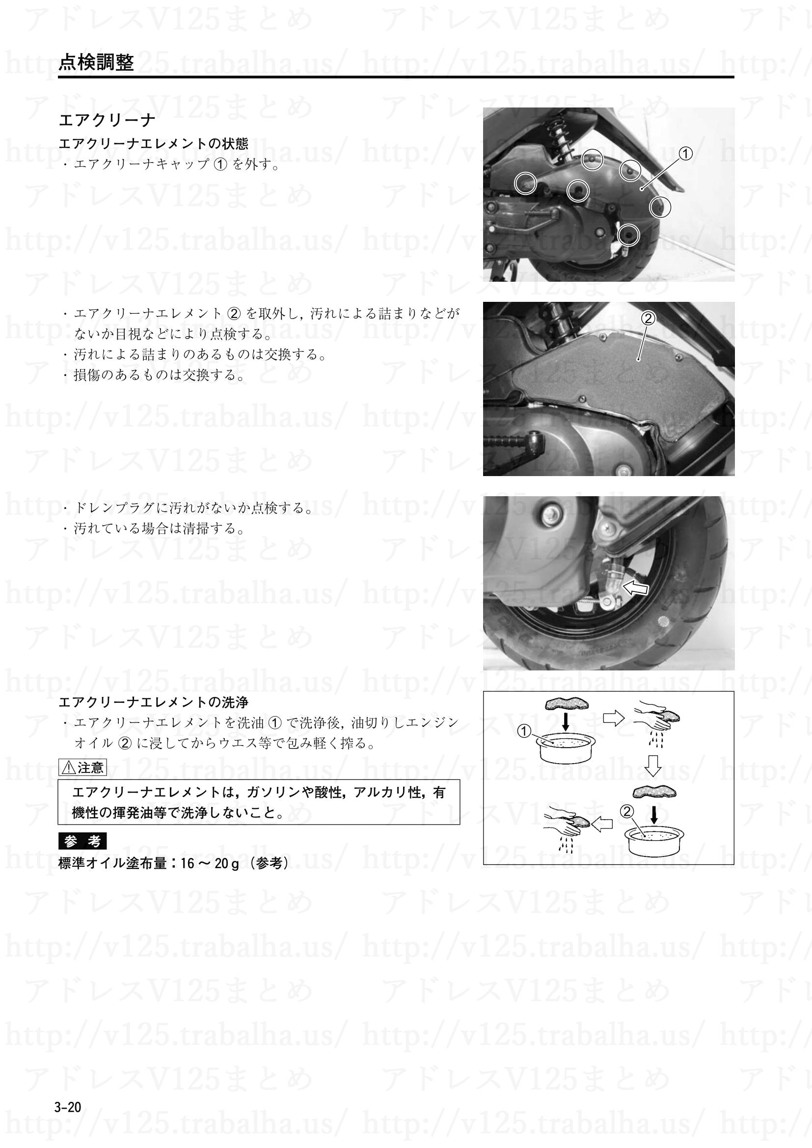 3-20【点検調整】原動機3