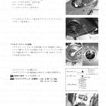 3-21【点検調整】原動機4