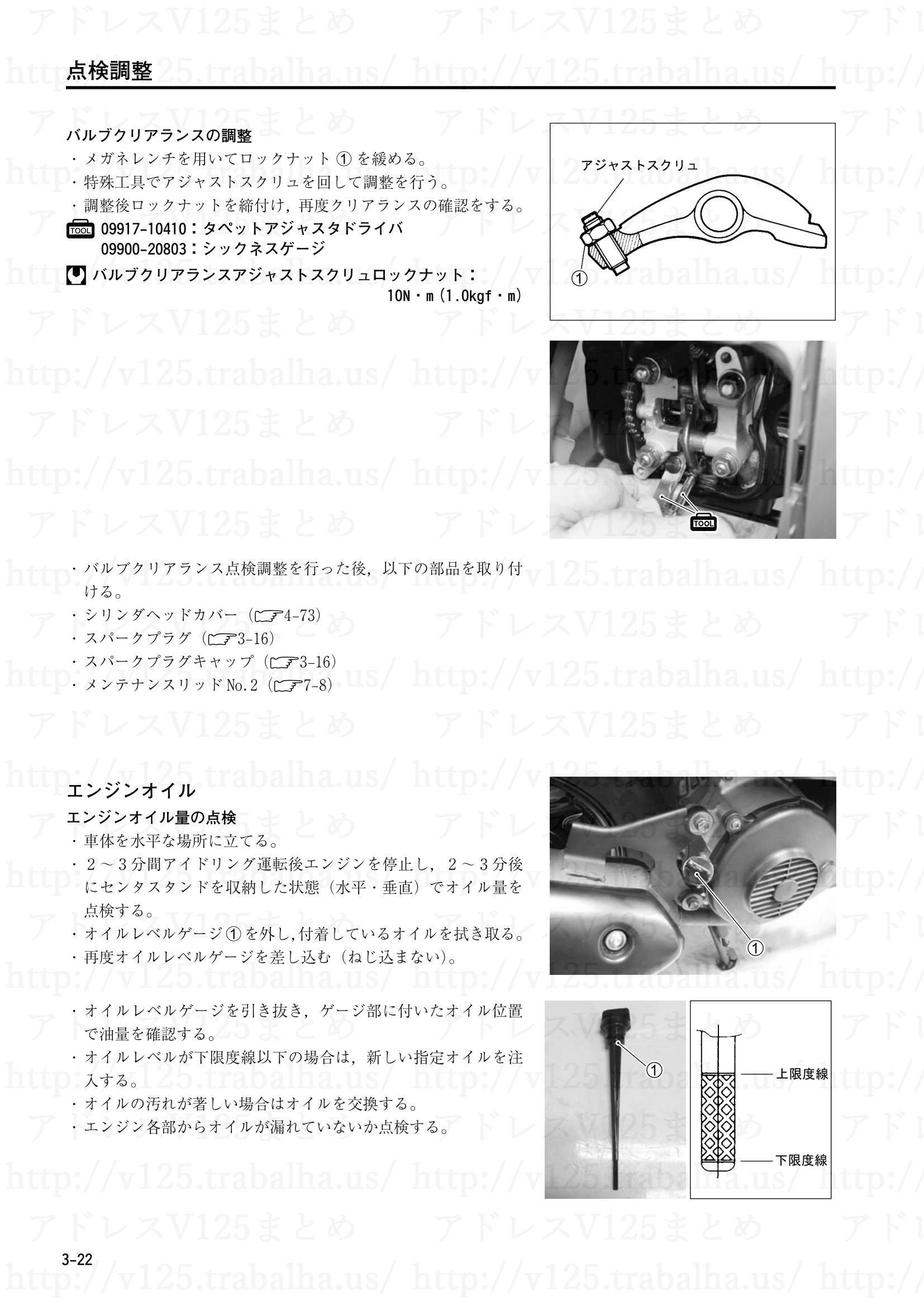 3-22【点検調整】原動機5