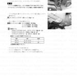 3-23【点検調整】原動機6