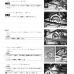 3-24【点検調整】原動機7