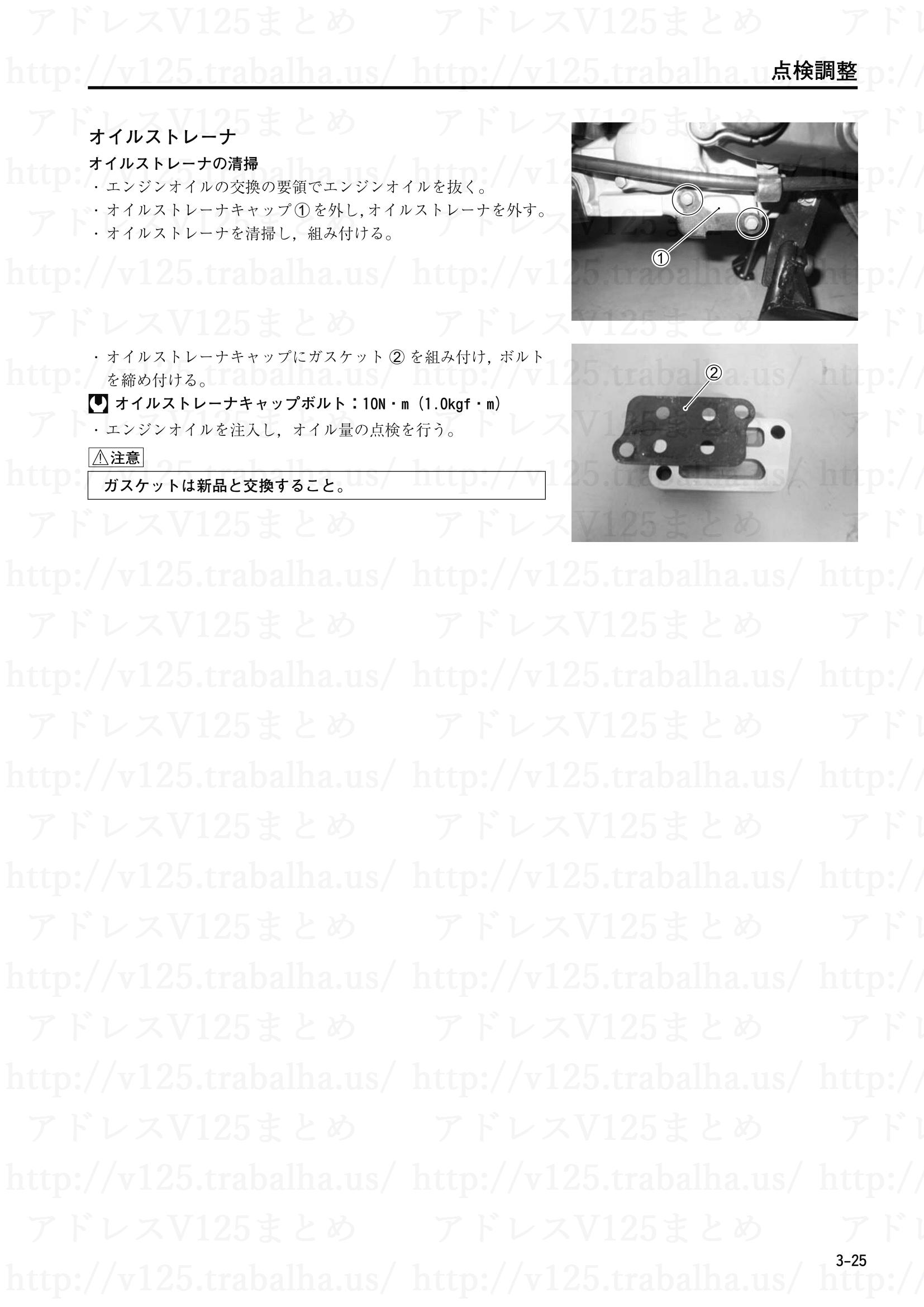 3-25【点検調整】原動機8