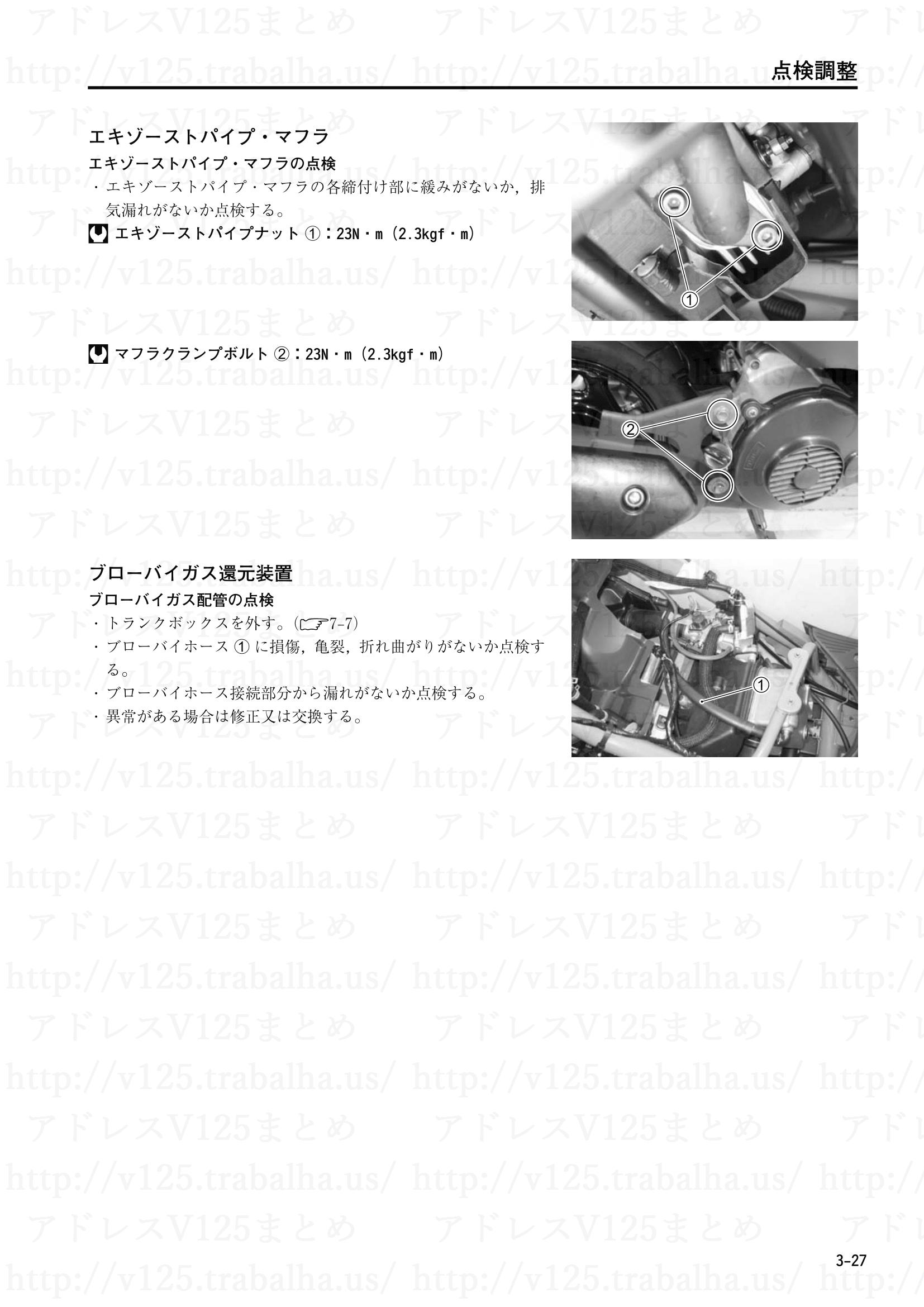 3-27【点検調整】原動機10