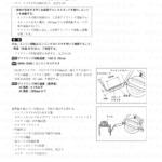 3-28【点検調整】原動機11