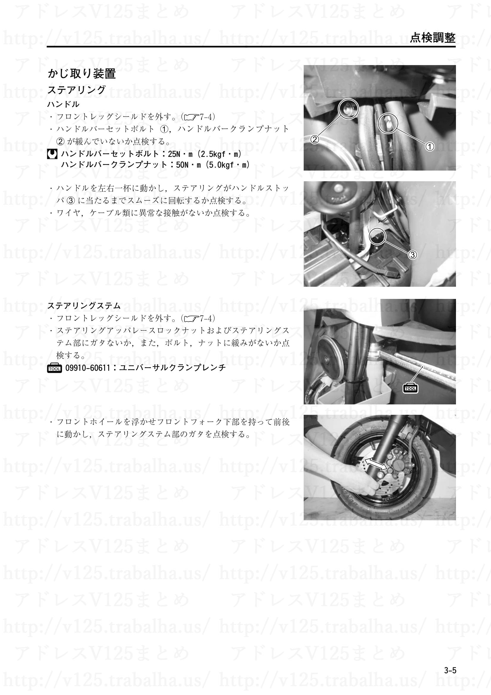3-5【点検調整】かじ取り装置1