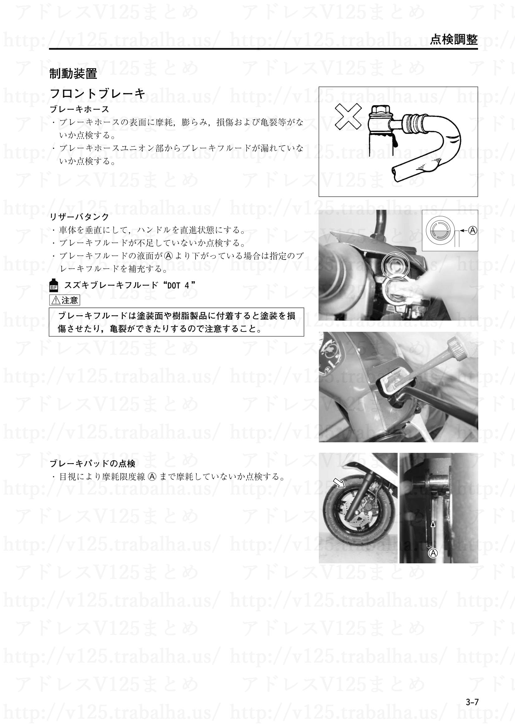 3-7【点検調整】制動装置1