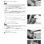 3-9【点検調整】制動装置3