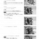 4-13【エンジン】エンジンの分解2