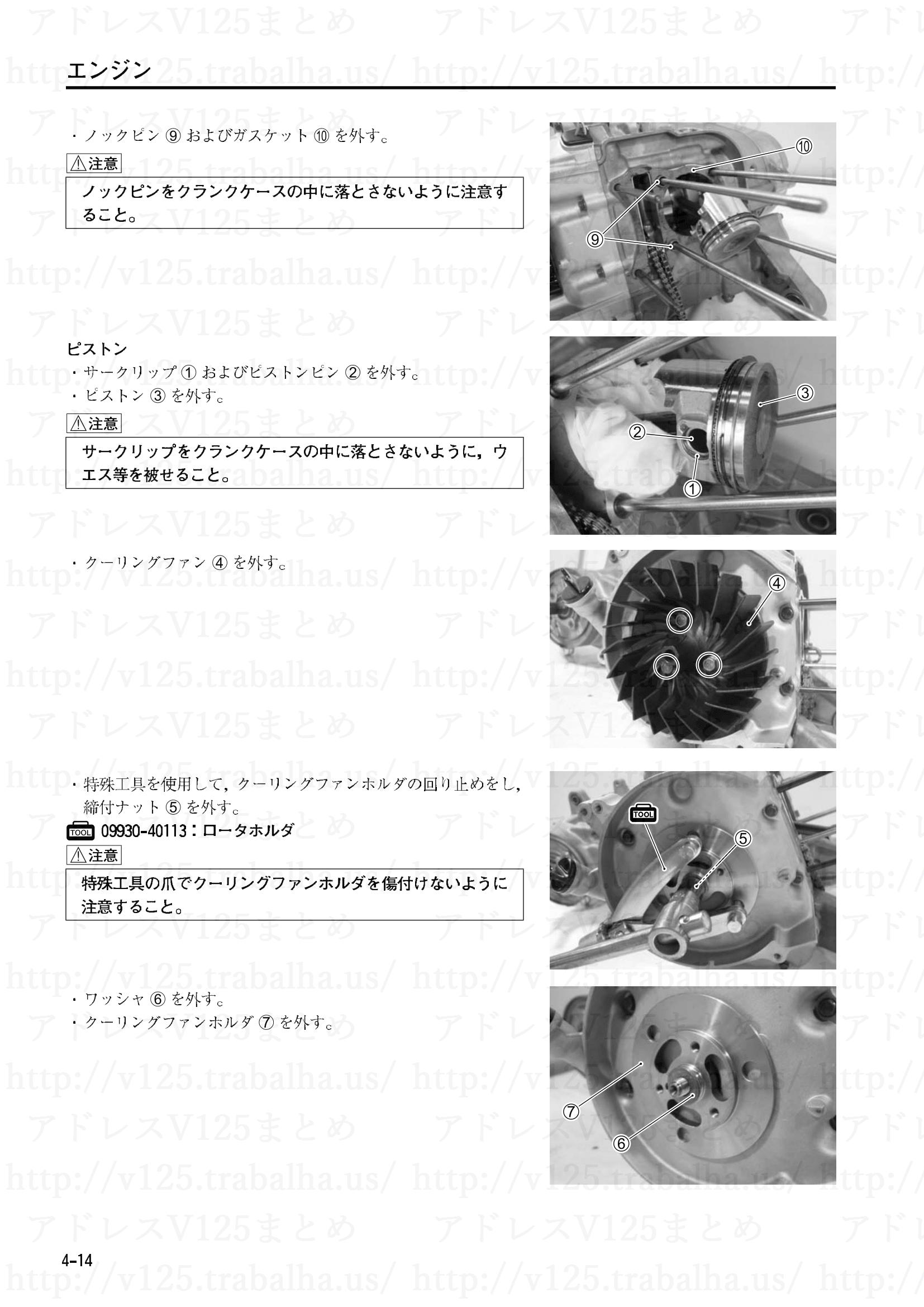 4-14【エンジン】エンジンの分解3