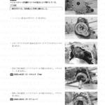 4-15【エンジン】エンジンの分解4