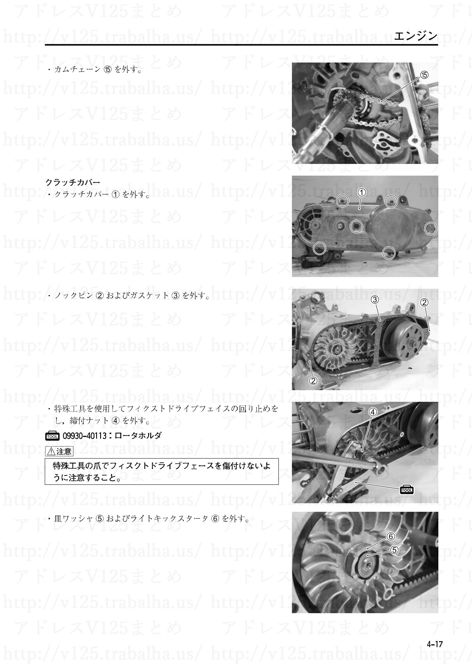 4-17【エンジン】エンジンの分解6