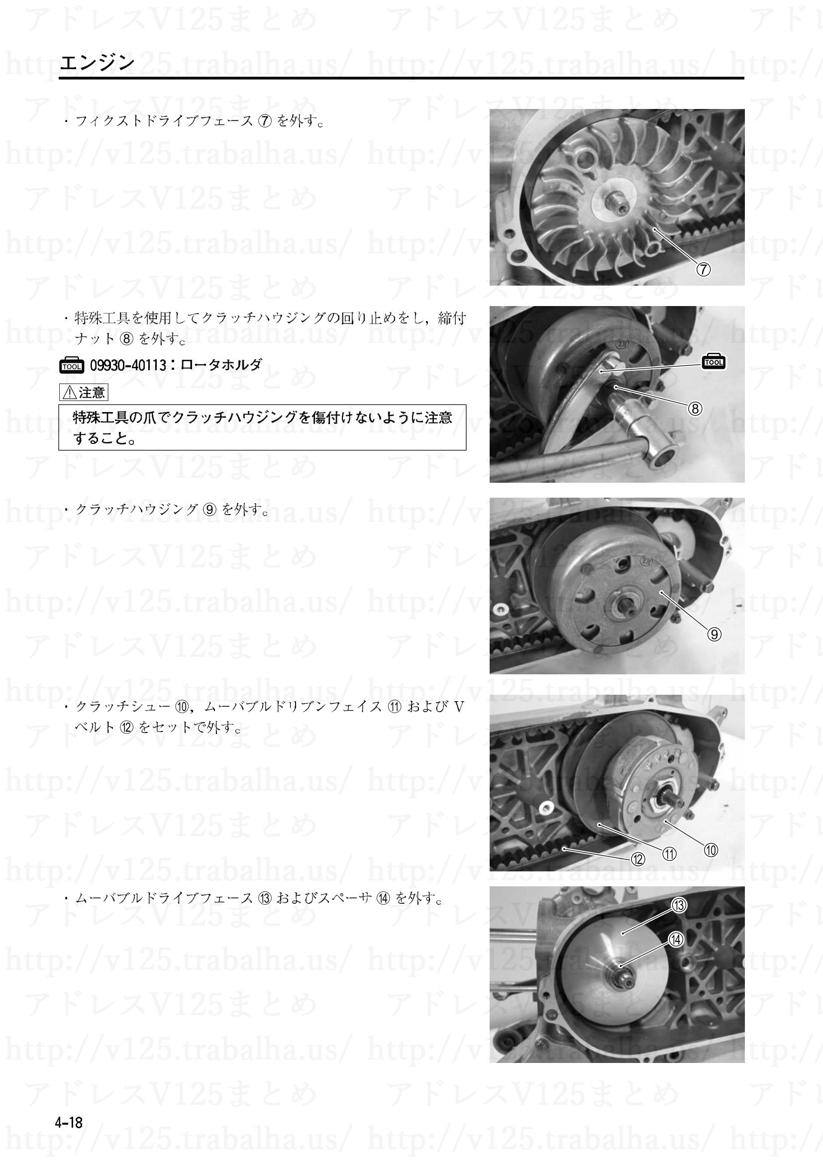 4-18【エンジン】エンジンの分解7