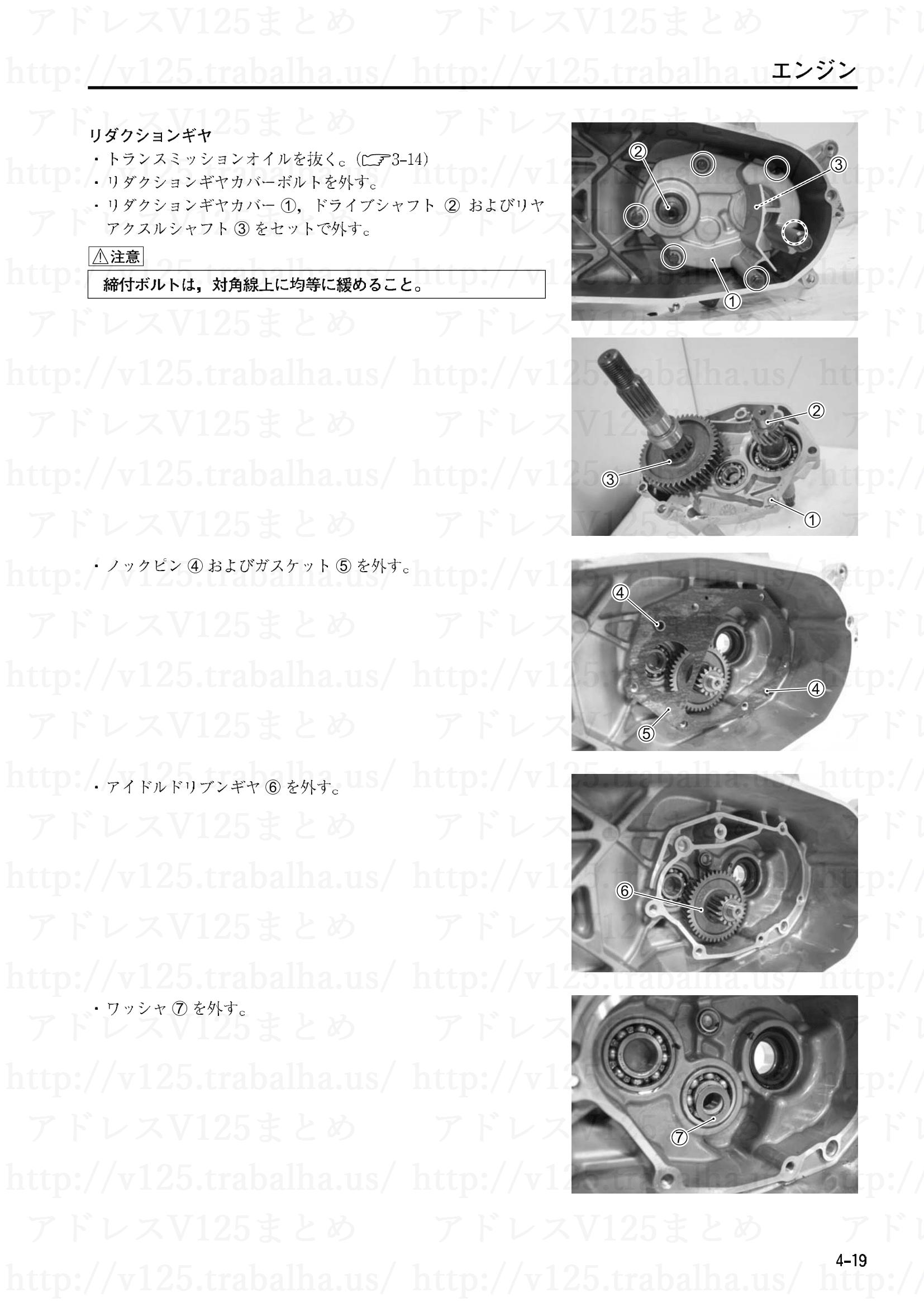 4-19【エンジン】エンジンの分解8