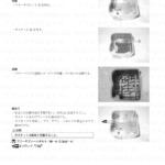4-22【エンジン】エンジンの分解11