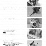 4-24【エンジン】エンジン部組部品の点検2