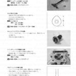 4-25【エンジン】エンジン部組部品の点検3