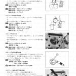 4-26【エンジン】エンジン部組部品の点検4