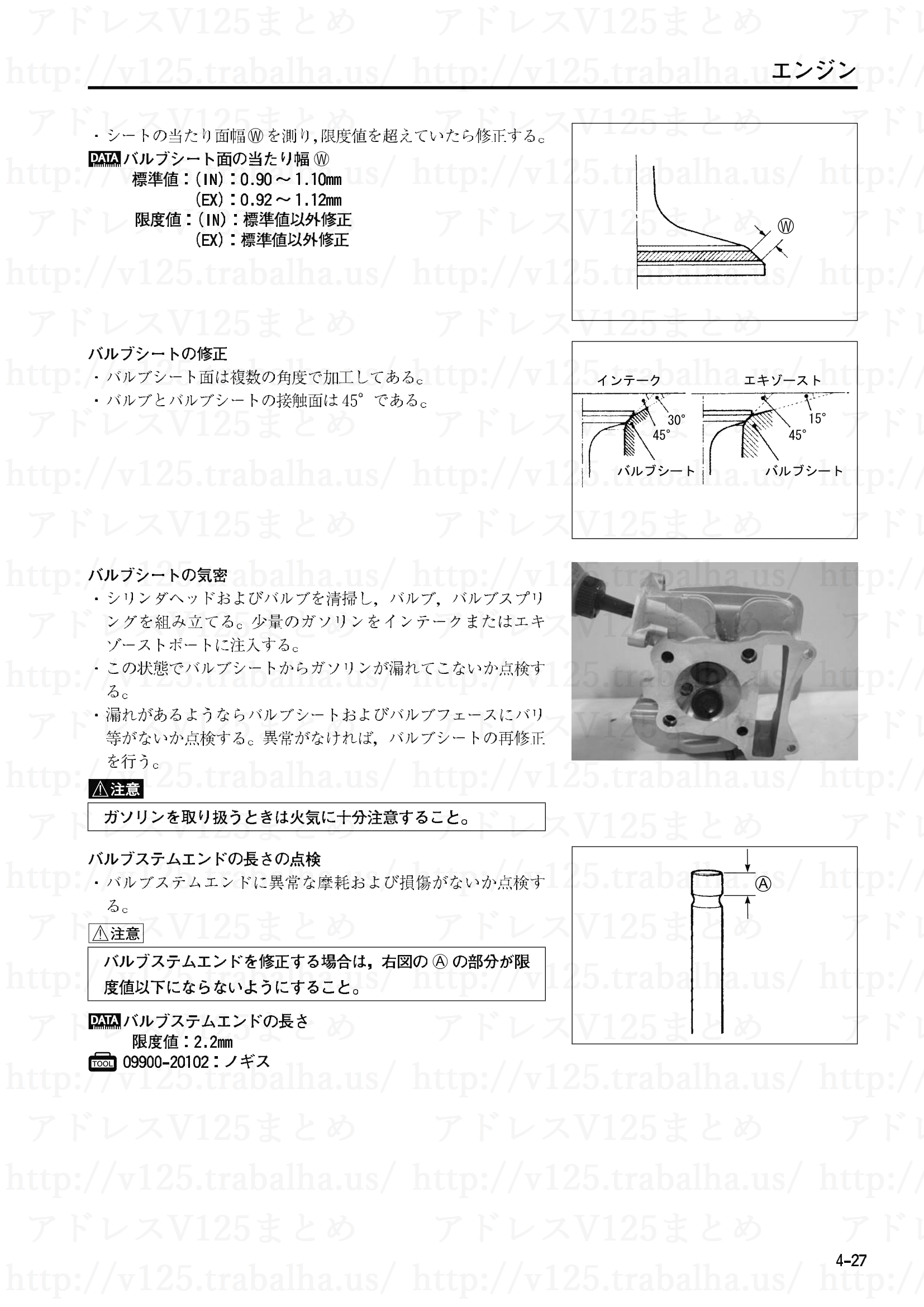 4-27【エンジン】エンジン部組部品の点検5