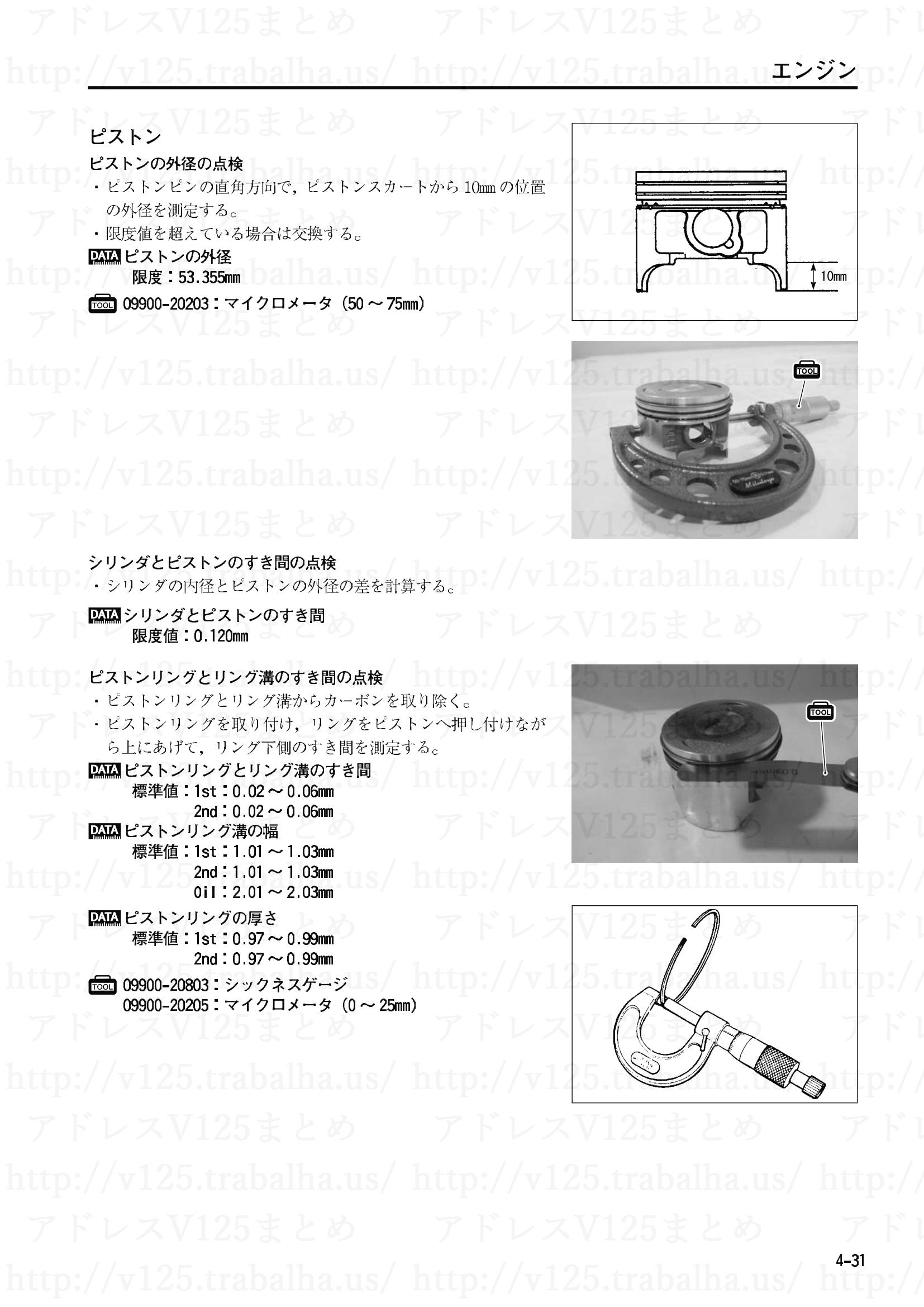 4-31【エンジン】エンジン部組部品の点検9